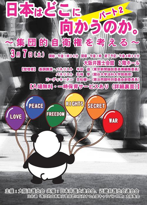「日本はどこへ向かうのか Part2 ~集団的自衛権を考える~」チラシ